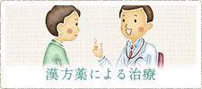 漢方薬による治療